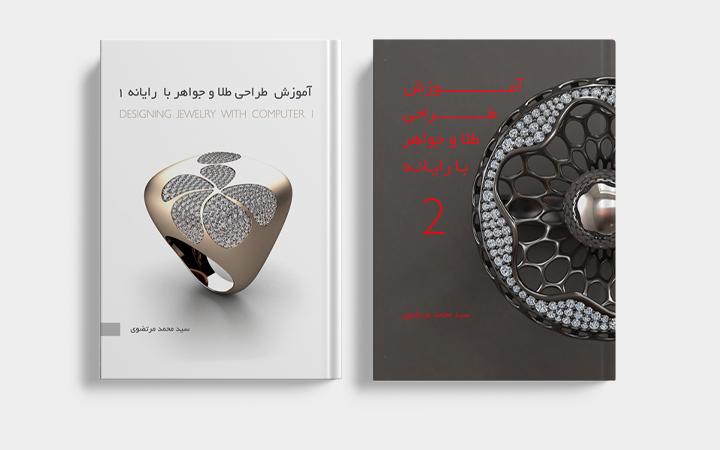 کتاب آموزش طراحی طلا و جواهر با رایانه,کتاب آموزش ماتریکس