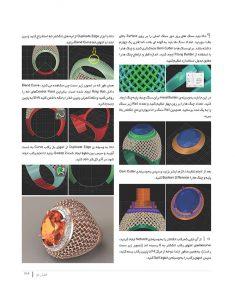 کتاب طراحی طلا و جواهر با رایانه جلد 2,نرم افزار ماتریکس,نرم افزار طراحی طلا و جواهر