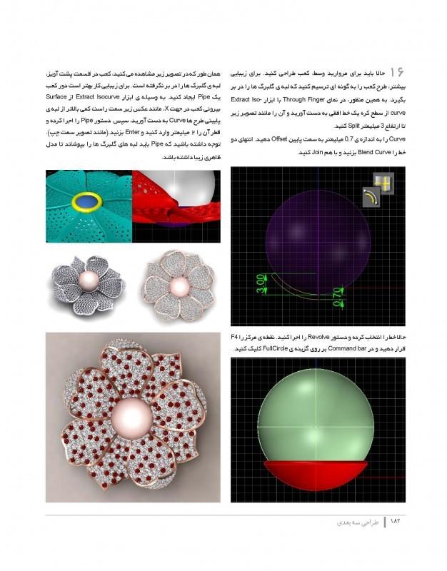 کتاب آموزش ماتریکس,آموزش نرم افزار ماتریکس,کتاب طراحی طلا و جواهر با رایانه