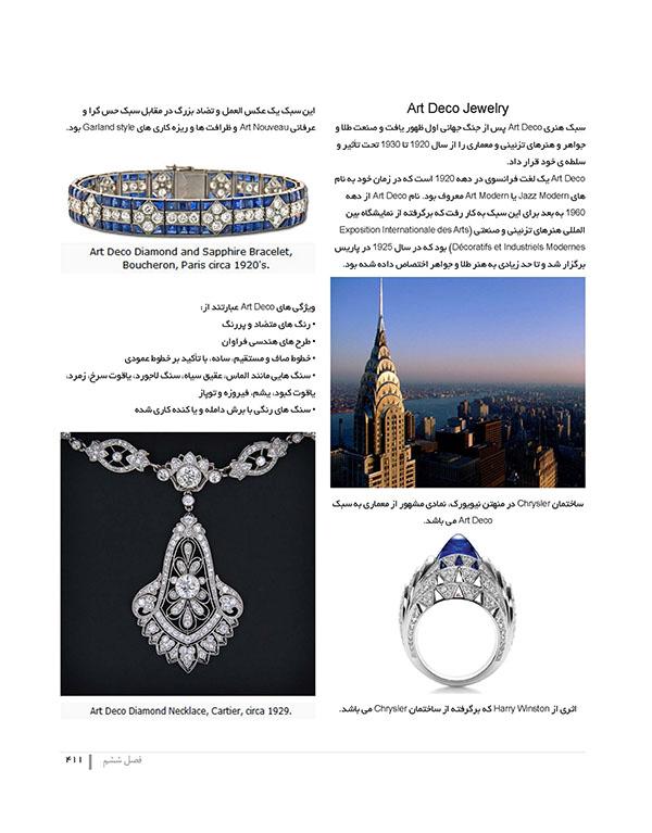 کتاب طراحی طلا و جواهر با رایانه جلد 2