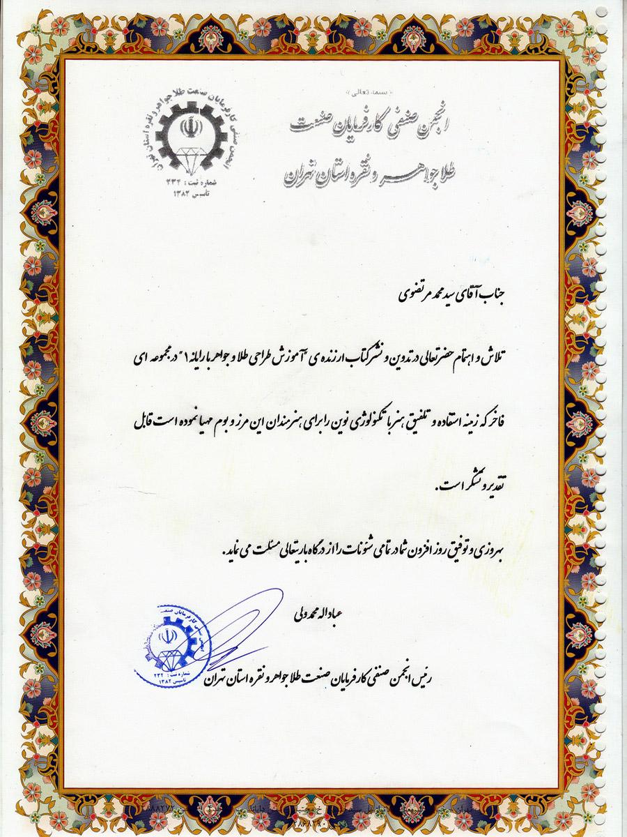 کتاب طراحی طلا و جواهر جلد1,سید محمد مرتضوی,کتاب آموزش نرم افزار ماتریکس