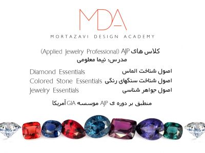 کلاس های (AJP (Applied Jewelry Professional