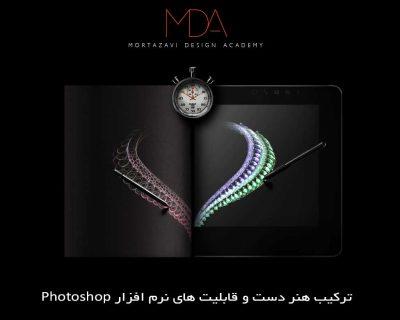 دوره تخصصی طراحی دستی جواهرات با ابزار دیجیتال