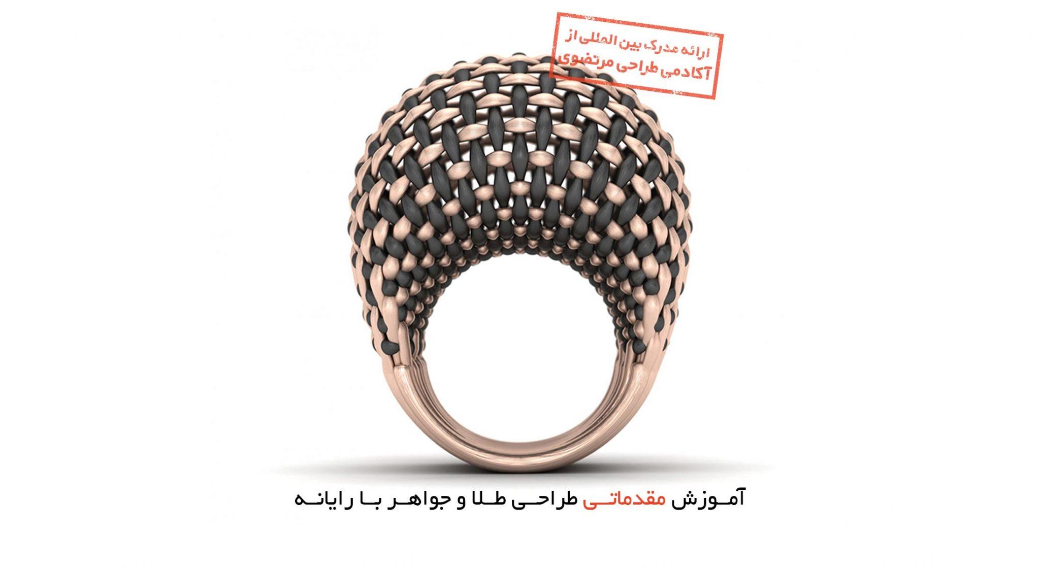 طراحی جواهرات,طراحی طلا و جواهر با رایانه