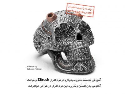 دوره طراحی جواهر فیگوراتیو با ZBrush