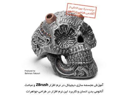 طراحی طلا و جواهر در زیبراش (ZBrush) پیشرفته