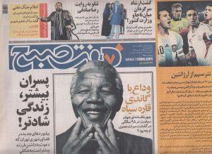 روزنامه 7صبح,شماره 751,طراحی طلا و جواهر