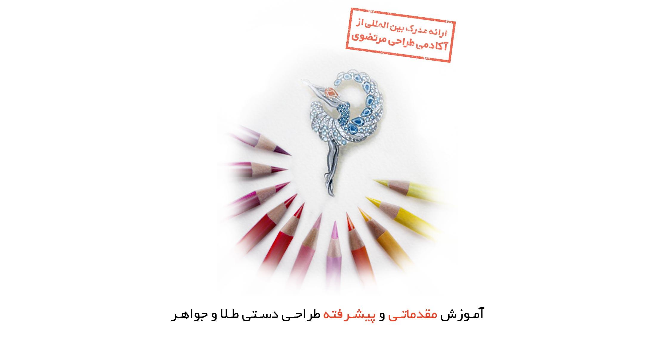 Drawing-Sepehri-Landscape-org
