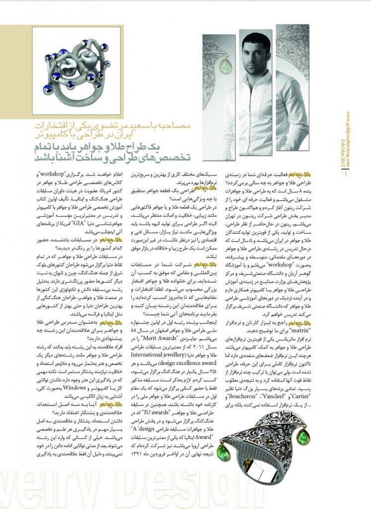 مجله طلا و جواهر,سید محمد مرتضوی