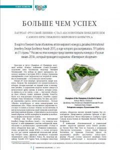 Russian Diamond and Jewellery Magazine