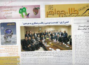 روزنامه طلا و جواهر،شماره4،دی 92