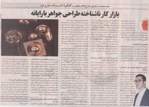روزنامه کسب و کار,سید محمد مرتضوی,آکادمی طراحی طلا و جواهر