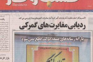 kasbo-kar-newspaper-mortazavi-sq