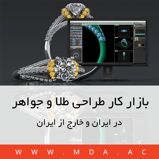 بازار کار طراحی طلا و جواهر,طراحی طلا و جواهر,آکادمی طراحی مرتضوی,بازار کار طراحی طلا و جواهر در ایران