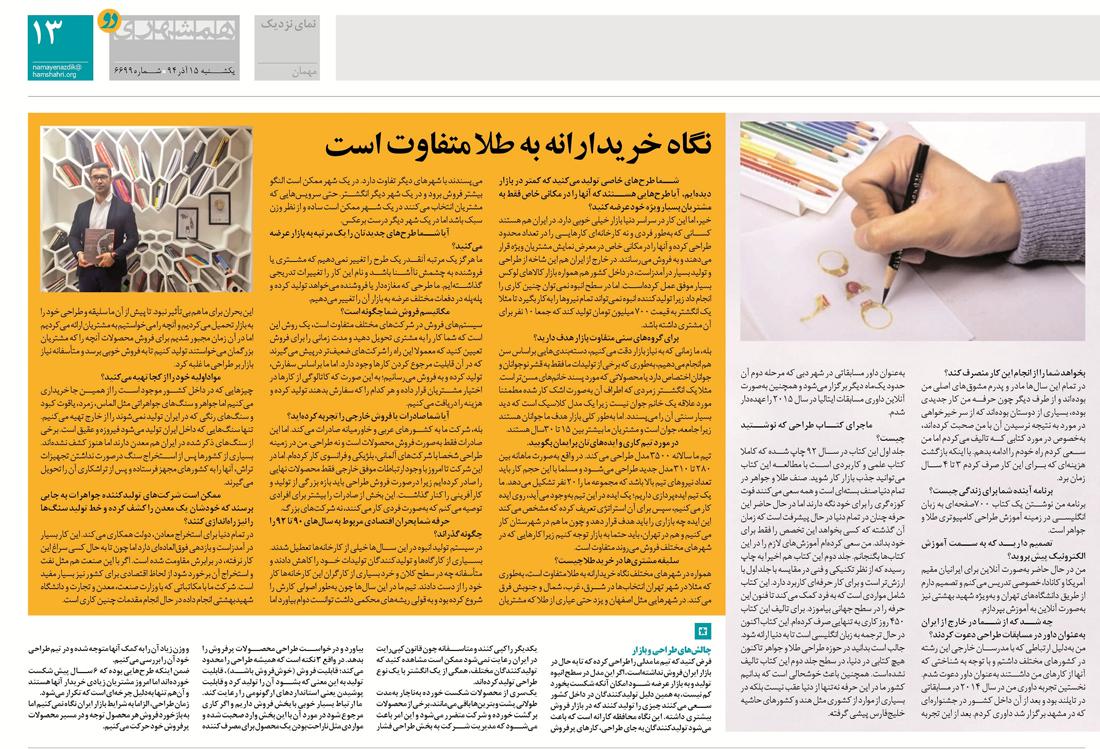 روزنامه همشهری,طراحی طلا و جواهر,سید محمد مرتضوی