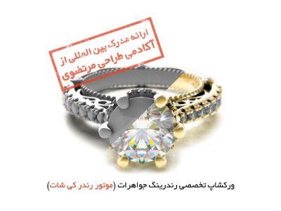 ورکشاپ تخصصی رندرینگ جواهرات