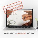 دوره آنلاین طراحی دستی طلا و جواهر