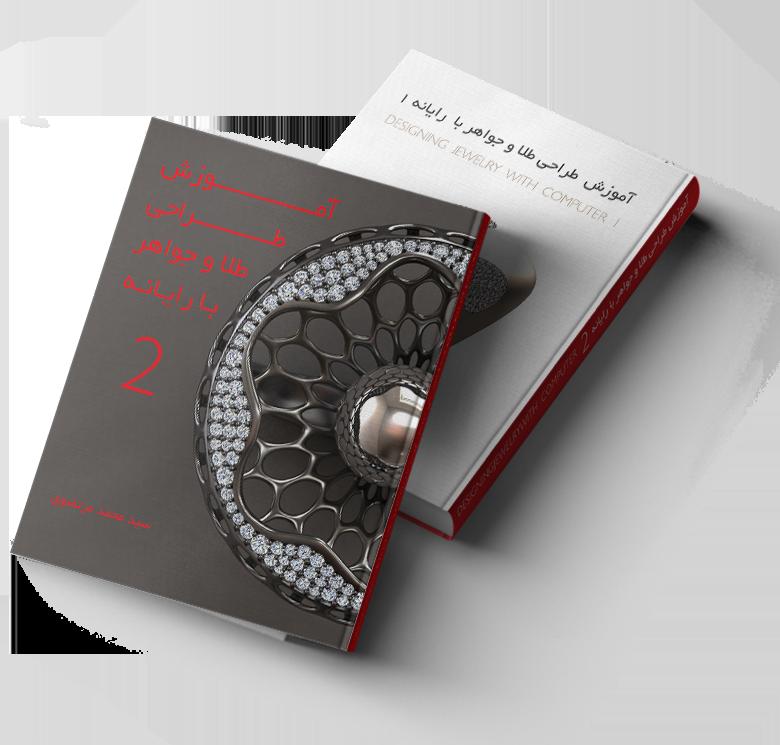 کتاب آموزش ماتریکس,طراحی طلا و جواهر با ماتریکس,آموزش ماتریکس طراح جواهر,آموزش نرم افزار ماتریکس