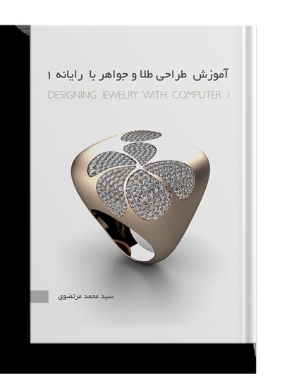 matrix book 1,کتاب طراحی طلا و جواهر با رایانه,طراحی طلا و جواهر با کامپیوتر