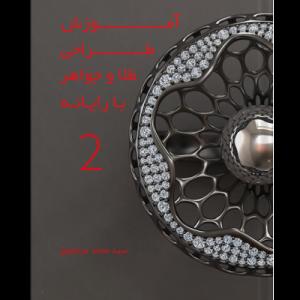 کتاب آموزش ماتریکس,طراحی طلا و جواهر با ماتریکس,آموزش ماتریکس طراح جواهر