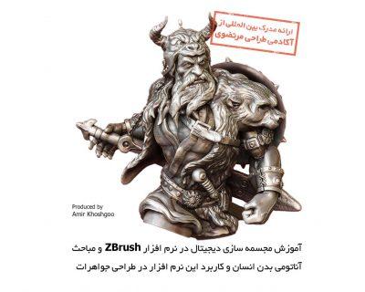 طراحی طلا و جواهر در زیبراش (ZBrush) آنلاین