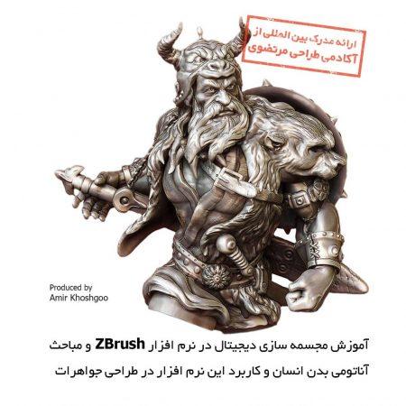 طراحی جواهرات در زیبراش ( Zbrush ) مقدماتی