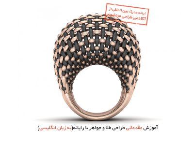 طراحی طلا و جواهر مقدماتی به انگلیسی
