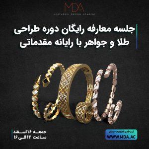 نرم افزار ماتریکس,طراحی طلا و جواهر,آموزش طراحی طلا