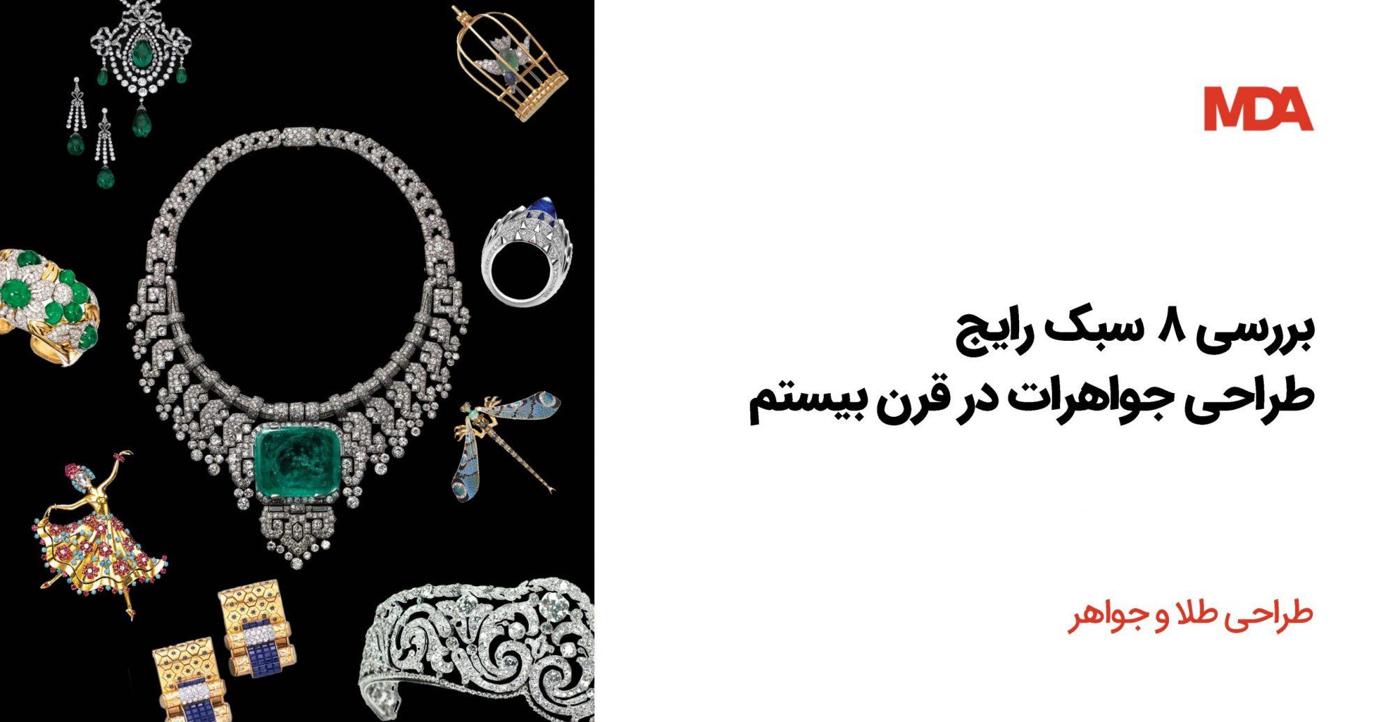 سبک های طراحی جواهرات در قرن بیستم,سبک جواهرات,سبک طراحی